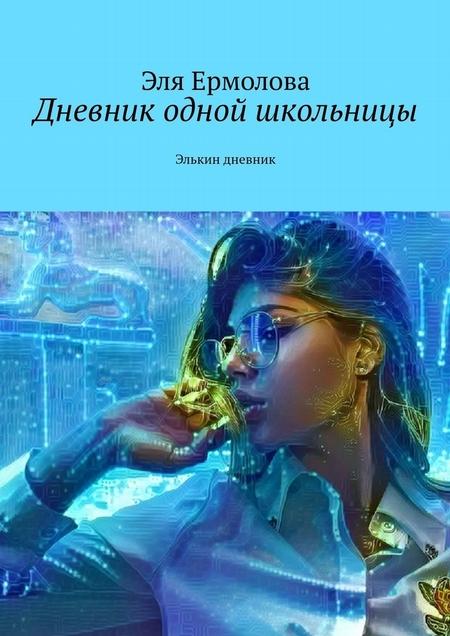 Дневник одной школьницы. Элькин дневник