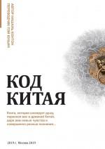 Код Китая. Книга, которая шокирует душу, перенося вас в Древний Китай, даря вам новые чувства и совершенно разные познания… ( Нашань Контон  )