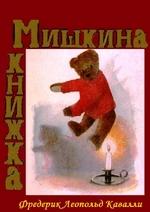 Мишкина книжка. Перевод с английского