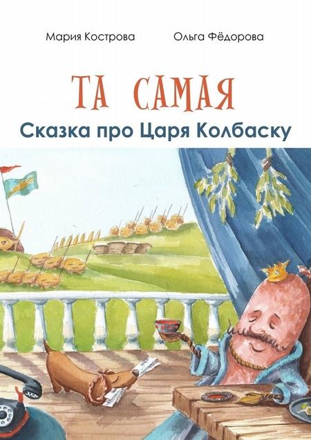 Та самая сказка про Царя Колбаску