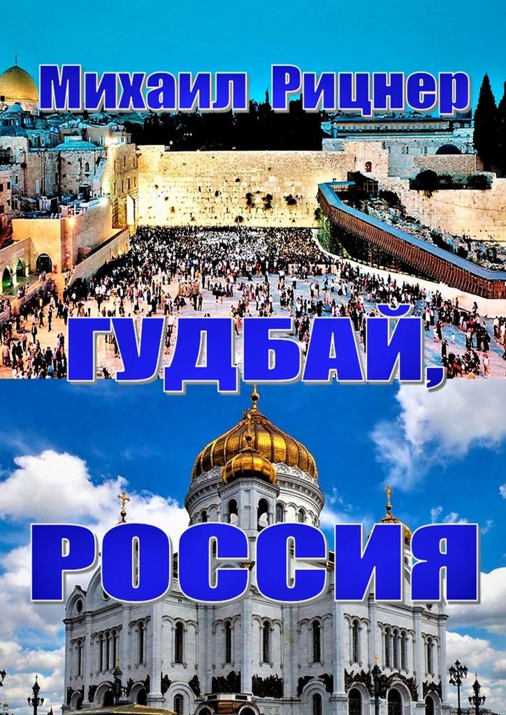 Гудбай, Россия. Мемуары израильского профессора