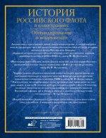 История российского флота в иллюстрациях. Обмундирование и вооружение