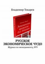Русское экономическое чудо. Журнал по менеджменту, № 9