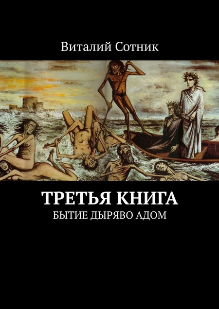 Третья книга. Бытие дыряво адом