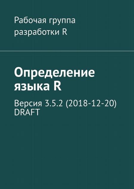 Определение языкаR. Версия 3.5.2(2018-12-20) DRAFT