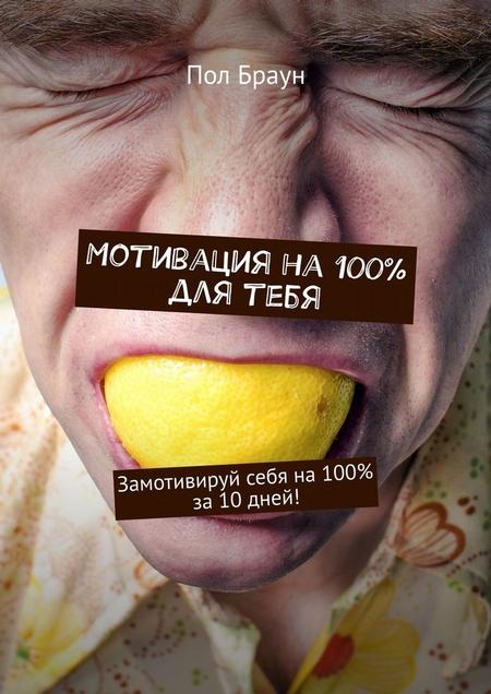 Мотивация на 100% для тебя. Замотивируй себя на100% за10дней!