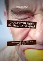 Самомотивация на120% за10дней. Замотивируй себя на120% за10дней!