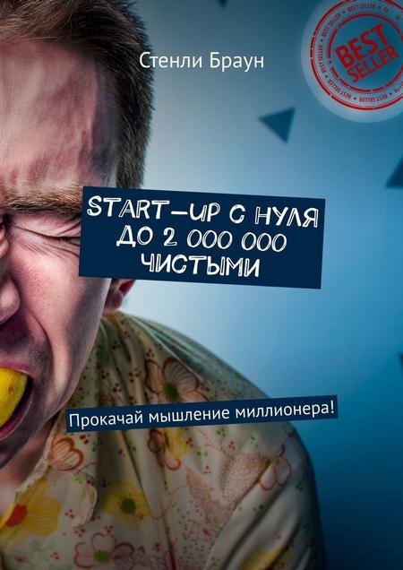 Start-up снуля до2000000 чистыми. Прокачай мышление миллионера!