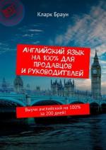 Английский язык на 100% для продавцов и руководителей. Выучи английский на100% за200дней!