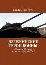 Дзержинские герои войны. Оборона Москвы идругих городовСССР