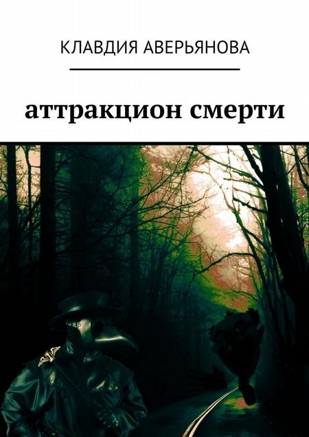 Аттракцион смерти