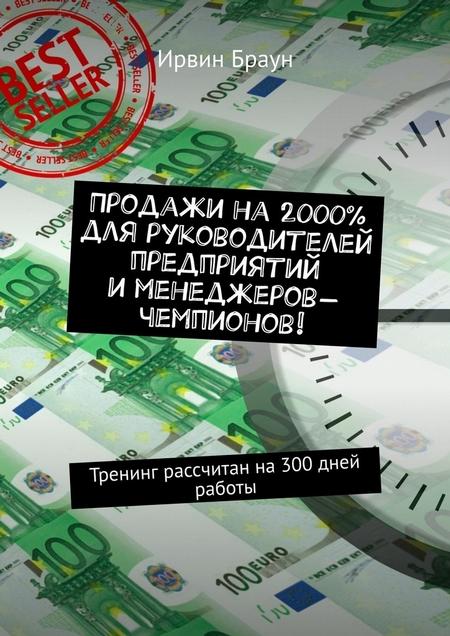 Продажи на2000% для руководителей предприятий именеджеров-чемпионов! Тренинг рассчитан на300дней работы