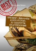Тренинг: Финансы ибогатство. 30секретов благополучия. Прокачай мышление миллионера!
