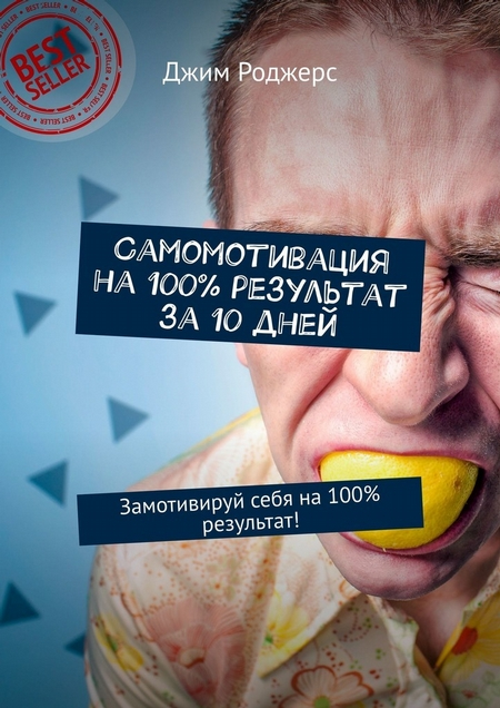 Самомотивация на100% результат за10дней. Замотивируй себя на100% результат!