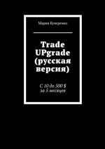 Trade UPgrade (русская версия). С10до500$ за5месяцев