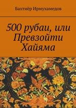 500рубаи, или Превзойти Хайяма