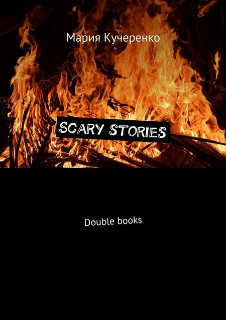 Scary stories. Double books