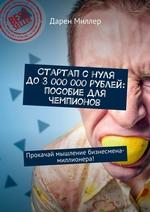 Стартап с нуля до 3 000 000 рублей: пособие для чемпионов. Прокачай мышление бизнесмена-миллионера!