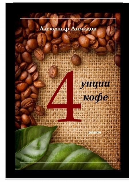 Четыре унции кофе