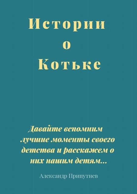Истории оКотьке
