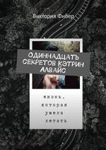 Одиннадцать секретов Кэтрин Алвайс