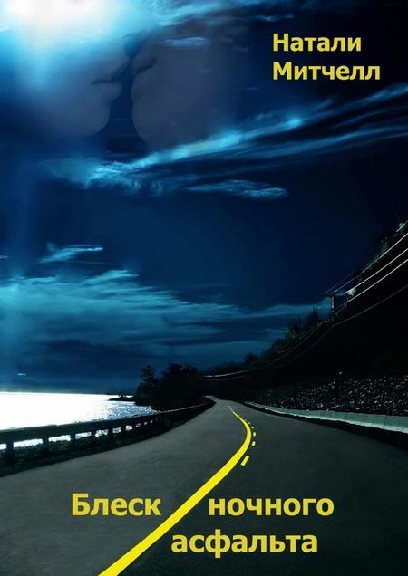 Блеск ночного асфальта. Роман