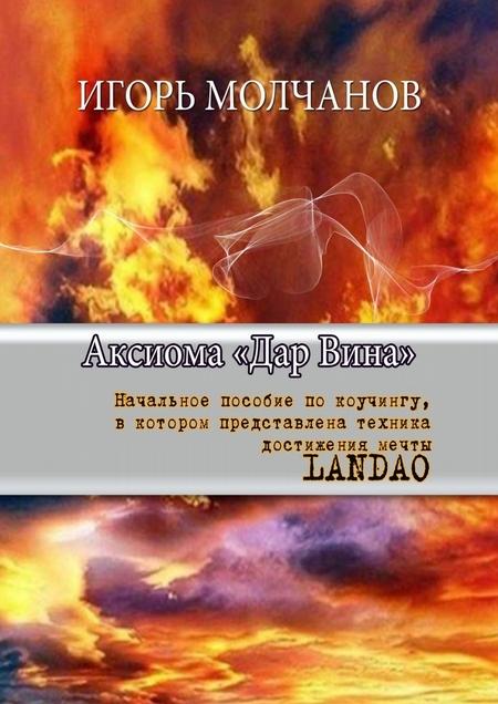 Аксиома «Дар Вина». Начальное пособие по коучингу, в котором представлена техника достижения мечты LANDAO