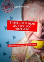 Start-up cнуля до1000000чистыми. Прокачай мышление бизнесмена!