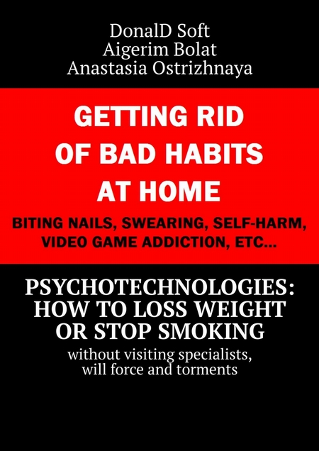 Psychotechnologies: how to loss weight or stop smoking. Without visiting specialists, will force and torments