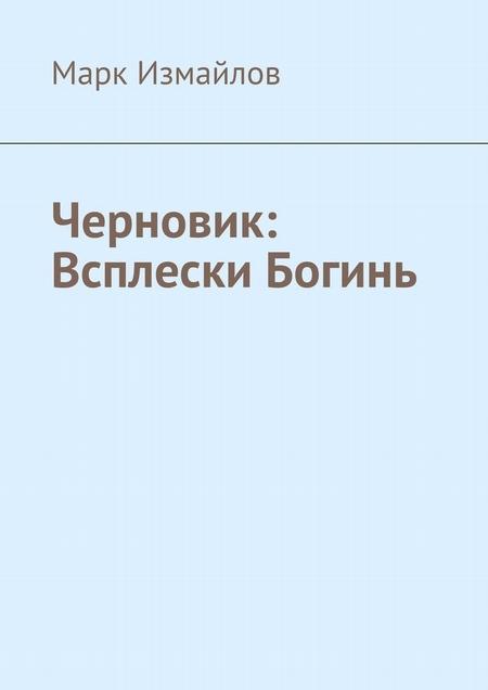 Черновик: Всплески Богинь