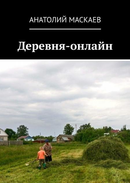 Деревня-онлайн
