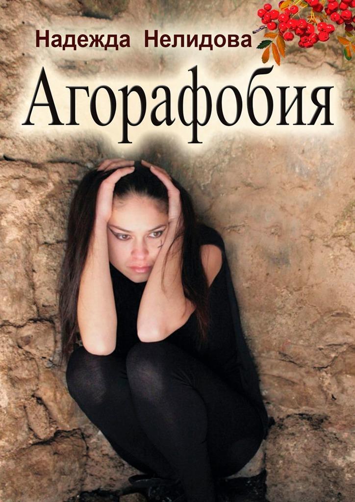 Агорафобия