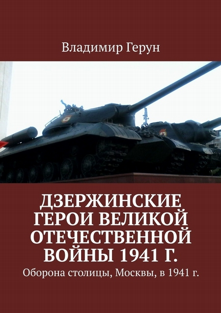 Дзержинские герои Великой Отечественной войны 1941г. Оборона столицы, Москвы, в1941 г