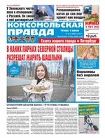 Komsomol Pravda. St.petersburg 36ч-2019