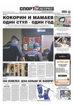 Sport-ekspress 71-2019