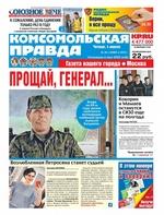 Komsomol Pravda. Moscow 36ч-2019