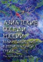 Азиатские соседи России: взаимодействие в региональной среде: Коллективная монография. 2-е изд