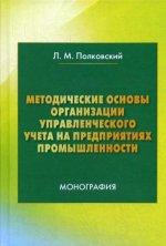 Методические основы организации управленческого учета на предприятиях промышленности: Монография. 2-е изд