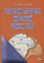 Управление портфелем инвестиций ценных бумаг. 5-е изд., пересм