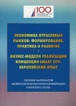 Экономика отраслевых рынков: формирование, практика и развитие. Бизнес-модели реализации Smart City европейский опыт