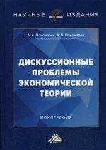 Дискуссионные проблемы экономической теории: Монография