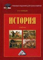 История: Учебник для бакалавров. 4-е изд., перераб. и доп