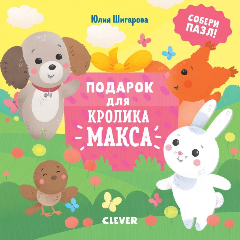 Подарок для кролика Макса
