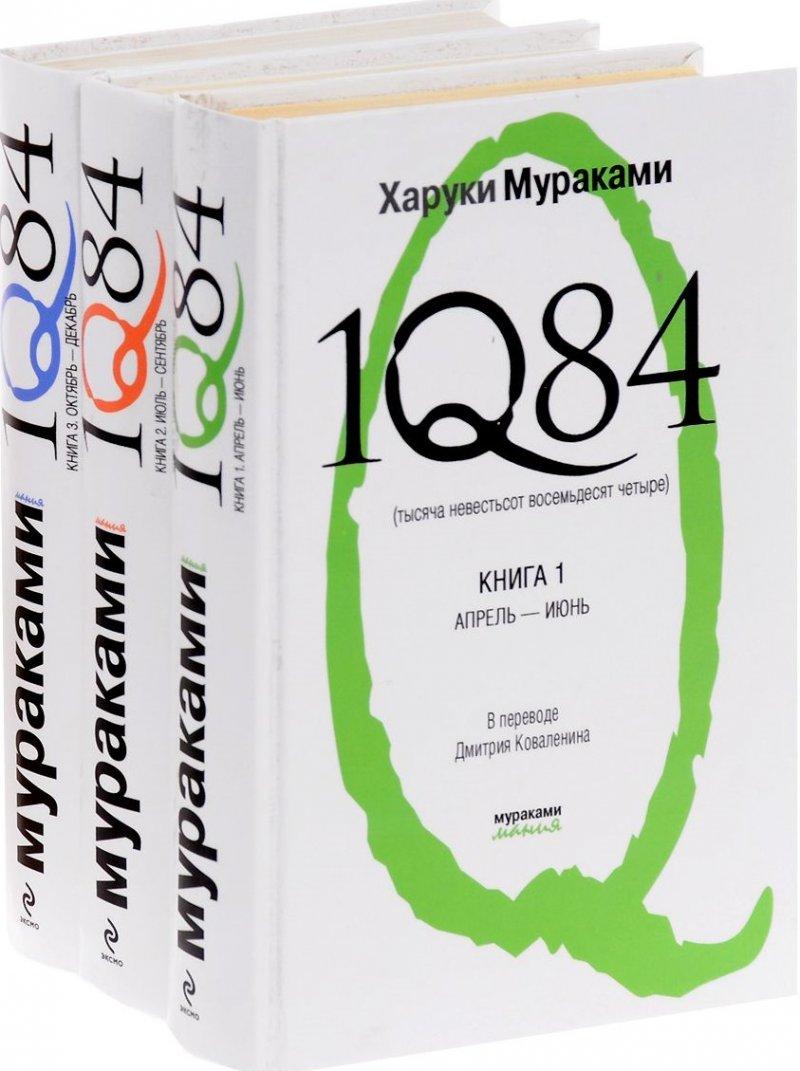 1Q84. Тысяча Невестьсот Восемьдесят Четыре. Комплект из трех книг