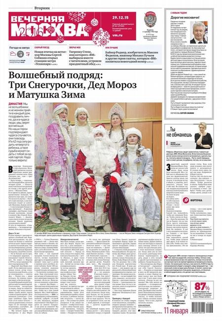 Вечерняя Москва 241-2015