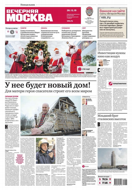 Вечерняя Москва 240-2015
