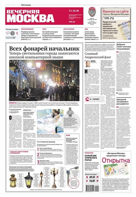 Вечерняя Москва 229-2015