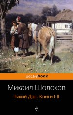 Тихий Дон. Комплект из двух книг