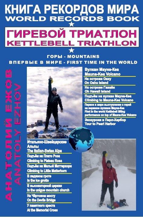 Книга рекордов мира.Гиревой триатлон.Горы.Вулкан Мауна-Кеа.Итальяно-швейцарские альпы