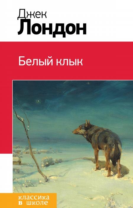 Белый Клык (сборник)
